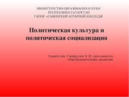 Презентация на тему Политическая культура и политическая  слайда 1 Политическая культура и политическая социализация МИНИСТЕРСТВО ОБРАЗОВАНИЯ И