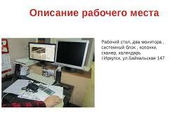 Презентация ОТЧЁТ по производственной практике скачать бесплатно Описание рабочего места Рабочий стол два монитора системный блок колонки