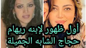 أول ظهور لإبنه ريهام حجاج الشابه خطــ ــفت الأنظار بجمالها - YouTube