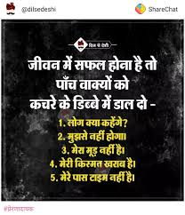 Hindi Quotes Hindi Quotes Hindi Quotes Motivational Quotes In