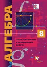 Самостоятельные и контрольные работы физика класс купить в  Алгебра углубленное изучение 8 класс Самостоятельные и контрольные работы