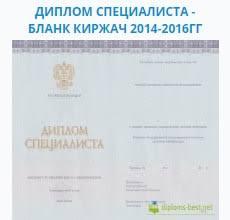Купить диплом в Белгороде качество ГОЗНАК diploms best net Специалист бланк КИРЖАЧ 2014 2016гг