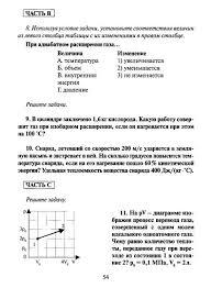 из для Физика класс Контрольные работы в НОВОМ формате  Иллюстрация 10 из 13 для Физика 10 класс Контрольные работы в НОВОМ формате И Годова Лабиринт