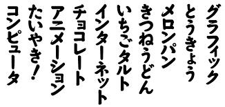 これが欲しかったフリーフォント21選日本語対応商用可無料