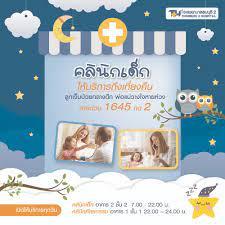 """รพ.ธนบุรี 2 ขยายเวลาคลินิกเด็กถึงเที่ยงคืน """"ลูกเจ็บป่วยกลางดึก  พ่อแม่วางใจหายห่วง"""" – www.thainewsbiz.com"""