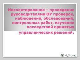 Презентация на тему Инспекционно контрольная деятельность  2 Инспектирование проведение руководителями