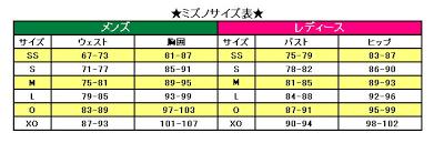 Mizuno Gx Sonic 3 Size Chart