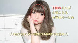 下膨れに似合う髪型4つの特徴表参道の美容師が教える小顔に見える方法