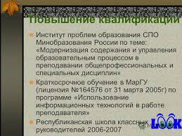 Темы дипломных работ информационные технологии управления йошкар  Дипломная работа по теме Информационные системы и технологии в менеджменте
