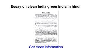 essay on clean green in hindi google docs