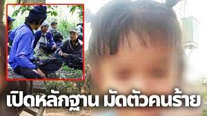 เปิดหลักฐานสำคัญ มัดตัวคนร้าย ตกใกล้จุดพบร่าง น้องชมพู่ – ThailandStack ข่าว  ข่าววันนี้ ข่าวสด ประเทศไทย