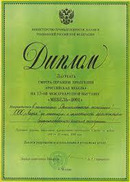 Награды Диплом лаурета смотра образцов продукции Российская мебель Награждается в номинации Оригинальность экспозиции