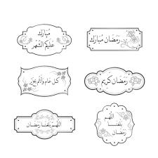 73141279 Free Printable Ramadan Decorations The Muslimah Guide