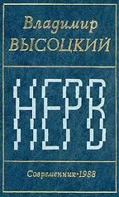 Книги <b>Высоцкий Владимир Семенович</b> - скачать бесплатно ...