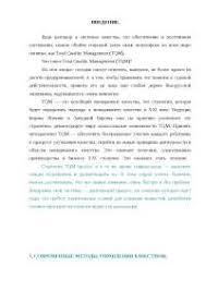 Всеобщее управление качеством курсовая по управлению скачать  Всеобщее управление качеством курсовая по управлению скачать бесплатно tqm методы понятие функции quality Исикава организация анализ