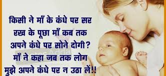 Beautiful Quotes On Mother In Hindi