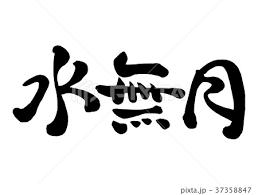 筆文字 水無月 旧暦6月 1のイラスト素材 37358847 Pixta