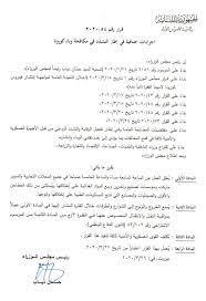 """رئاسة مجلس الوزراء 🇱🇧 a Twitter: """"أصدر رئيس مجلس الوزراء د. حسان دياب  القرار ٢٠٢٠/٥٤ ويتضمن إجراءات إضافية في إطار التشدد في مكافحة وباء كورونا  #بتضامننا_ننجح #مجلس_للوزراء #كورونا #pcm #كورونا_لبنان #coronavirus…  https://t.co/tYMlflZ5FK"""""""