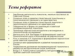 Презентация на тему Лекция РАЗВИТИЕ ПСИХОЛОГИИ В РОССИИ В Е  26 Темы рефератов Зарубежная