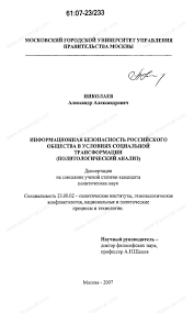 Диссертация на тему Информационная безопасность России в условиях  Диссертация и автореферат на тему Информационная безопасность России в условиях социальной трансформации политологический анализ