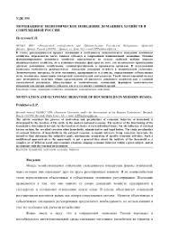 Темы Дипломных Работ По Социологии Поведение домашних хозяйств в национальной экономике России