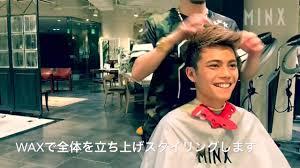 ジャスティンビーバーの髪型の作り方セット方法日本人でもできる