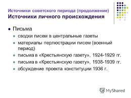 Презентация на тему Источниковедение отечественной истории  7 Источники советского