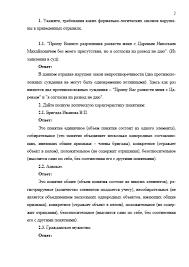 Декан НН Контрольная работа по Логике Вариант e  Контрольная работа по Логике Вариант 7
