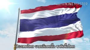 เพลงชาติ (ชุด ธงไตรรงค์ 3 มิติ) - YouTube