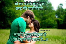 romantic heart touching shayari wallpaper when in love with gf lover wife husband hubby partner