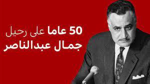 جمال عبدالناصر: جدل حول إرث الزعيم المصري في الذكرى الخمسين لوفاته - BBC  News عربي