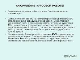 Презентация на тему КУРСОВАЯ РАБОТА по дисциплине  19 19 ОФОРМЛЕНИЕ