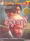 Girish Karnad Anveshane Movie