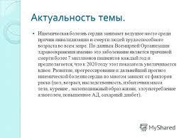 Презентация на тему БПОУ ВО Вологодский областной медицинский  2 Актуальность темы