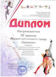 Диплом место Джумана oriental Студия восточного танца Джумана
