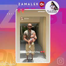 """ZAMALEKON on Twitter: """"شيكابالا عبر ستوري انستجرام 📸 يحتفل مع ابنه أدم بـ  #يوم_الاب_العالمي @Shikabala #ZamalekOn… """""""