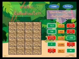 Microsoft Powerpoint Games Introduce Math Game Youtube