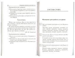 Контрольный диктант по рускому в мире животных  1 labirint ru books 230744 scrn big 1