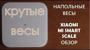 Видеобзор от покупателя на <b>Весы напольные Xiaomi Mi</b> Smart ...