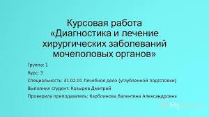 Презентация на тему Курсовая работа Диагностика и лечение  1 Курсовая работа Диагностика