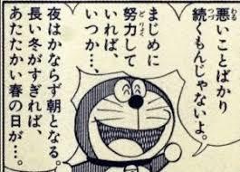 「ドラえもん 幸せ」の画像検索結果