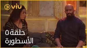 الأسطورة محمد رمضان - الحلقة ٥ | Al Ostoora - Episode 5 - video Dailymotion