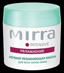 Линии продуктов MIRRA <b>Ночная увлажняющая маска</b>