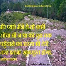 Read Thousands of Hindi Thoughts Sayings and Quotes with the help ...