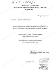 Диссертация на тему Федеральные органы исполнительной власти в  Диссертация и автореферат на тему Федеральные органы исполнительной власти в России Конституционно правовой