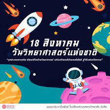 วันวิทยาศาสตร์แห่งชาติ วันที่ 18... - SKR Public Relations