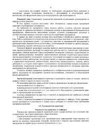 Министерство образования и науки Российской Федерации pdf 8 подготовить фотографии формат по требованию предприятия базы практики и паспортные данные