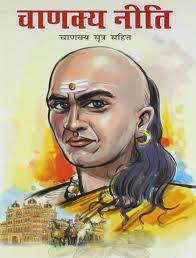 Complete Chanakya Niti Book Review And Summary