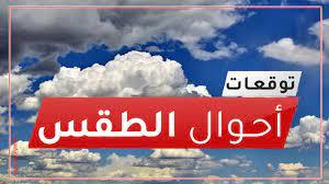 اخبار المغرب اليوم توقعات أحوال الطقس اليوم الجمعة
