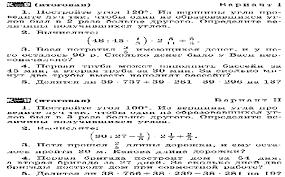 Работы По Математике Класс Никольский Скачать Бесплатно Контрольные Работы По Математике 10 Класс Никольский Скачать Бесплатно